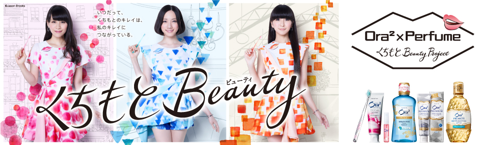 Ora2×Perfume くちもとBeauty Project